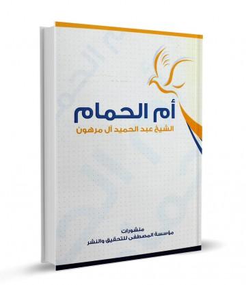 Alhamam