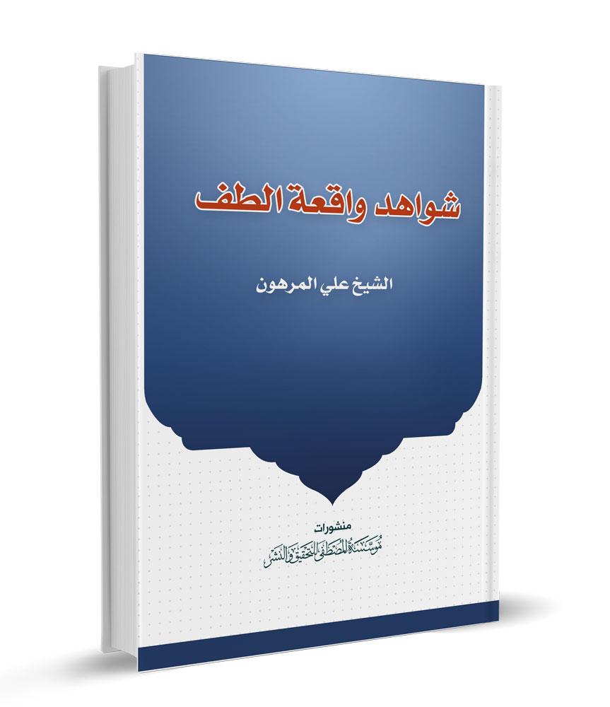 3dbookٍshavahed