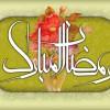 دعاء اليوم السادس والعشرين من شهر رمضان