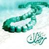 أعمالِ شهر رمضان المبارك العامّة_3