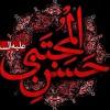 استشهاد الإمام الحسن المجتبى عليه السلام