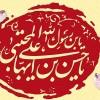 أسباب صلح الإمام الحسن×