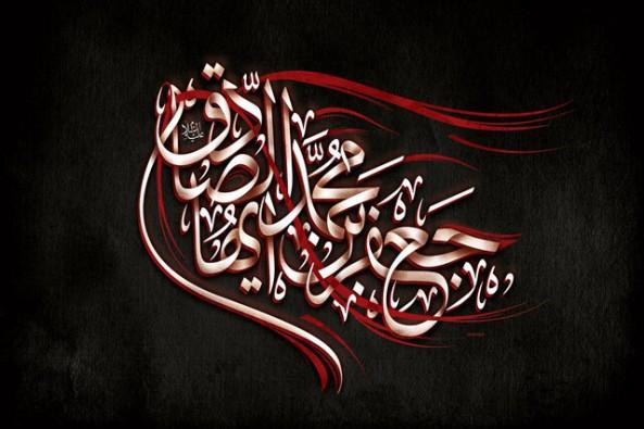 ذِكرى استشهاد الإمام الصادق ٢٥ شوال
