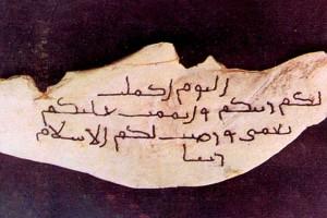 في رحاب الزيارة الجامعة ـ 02