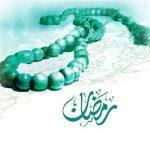 في فضل شهر رمضان، شهر الطاعة والغفران