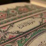 خواطر قرآنية في سورة البقرة