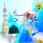سطور من النور بمناسبة ولادة النبي الأكرم صلى الله عليه وآله وسلّم