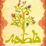 فاطمة الزهراء (ع) في آيات القرآن