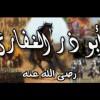 خطبة الجمعة 4/4/1434هــ- أبوذر الغفاري مجاهد وشهيد