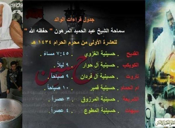 البث المباشر (الشيخ عبد الحميد المرهون، حسينية غروي القديح)