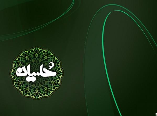 العشرة الثانية من استشهاد الإمام الحسين عليه السلام