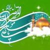 نبارك لكم ولادة الإمام الرضا (عليه السلام)