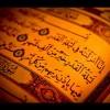سورة القدر / نزول القرآن الكريم