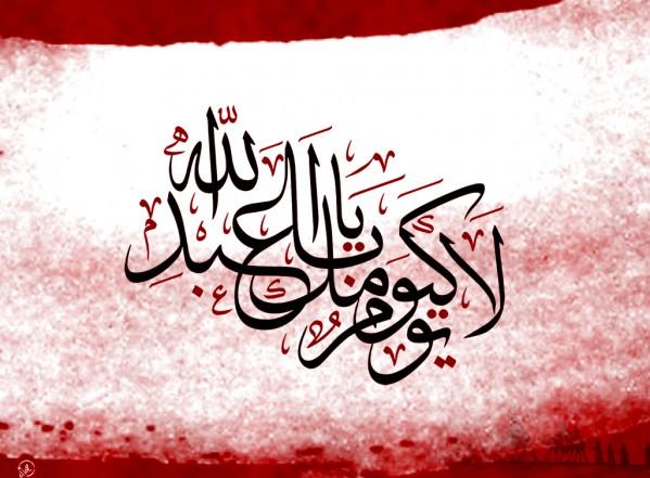 سلام الله عليك يا أبا عبد الله الحسين