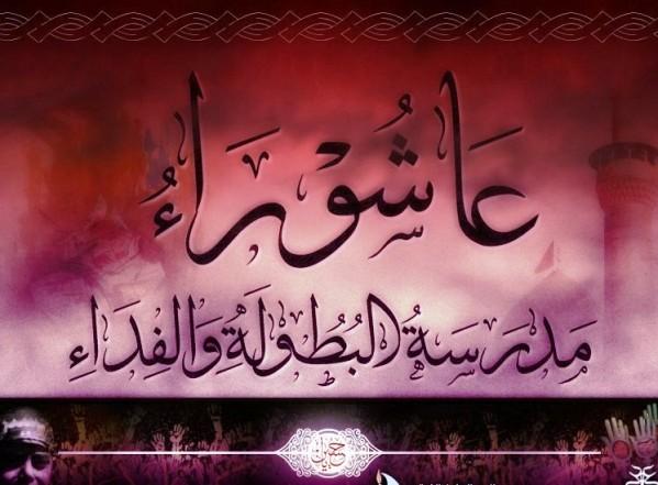 السلام عليك يا أبا عبد الله الحسين