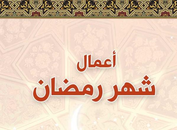 جديد مكتبة المصطفى الإلكترونية: أعمال شهر رمضان للتحميل بصيغة PDF