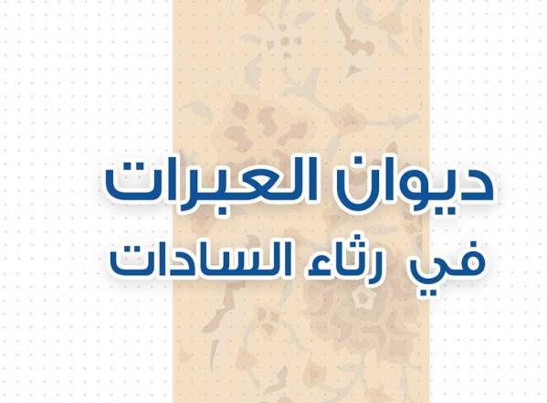 جديد مكتبة المصطفى الإلكترونية: ديوان العبرات في رثاء السادات للتحميل بصيغة PDF