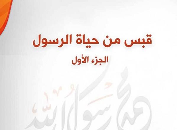 جديد مكتبة المصطفى الإلكترونية: كتاب قبس من حياة الرسول (ص) بصيغة PDF