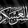 السلام على الحسن العسكري