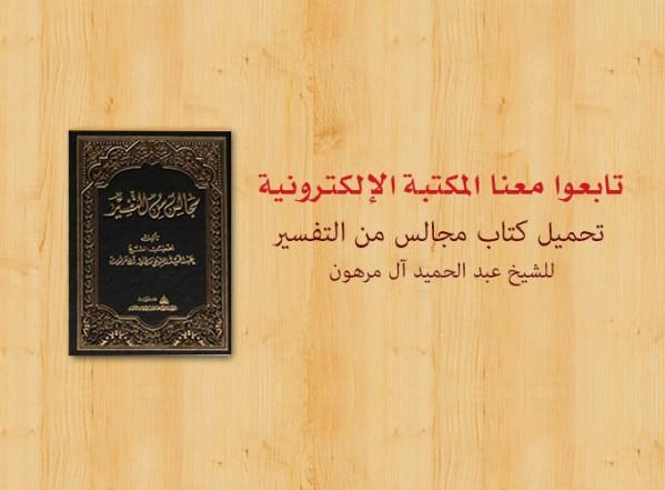 تابعوا معنا المكتبة الإلكترونية: كتاب مجالس من التفسير للتحميل