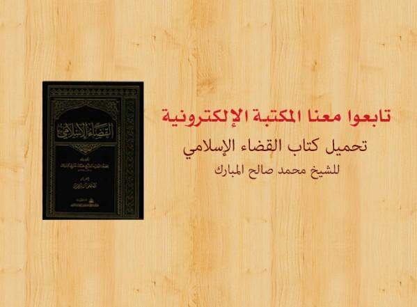 تابعوا معنا المكتبة الإلكترونية: كتاب القضاء الإسلامي للتحميل