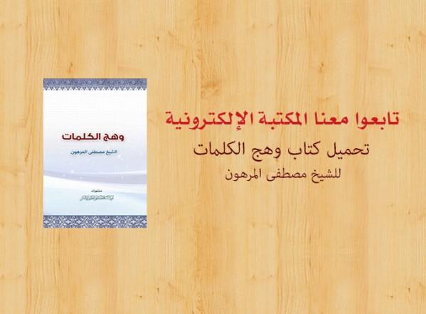 تابعوا معنا المكتبة الإلكترونية: كتاب وهج الكلمات للتحميل