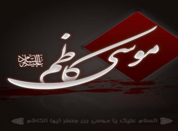 شهادة الإمام الكاظم عليه السلام
