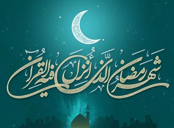 مبارك عليكم جميعا شهر رمضان المبارك