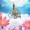 اخت الإمام علي الرضا عليه السلام