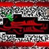 نعزي صاحب العصر والزمان والأمة الإسلامية بشهادة الإمام الحسن المجتبى(ع)، تقبل الله أعمالكم…
