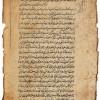 اللوامع السنية في الأصول الدينيّة (نسخة أ)
