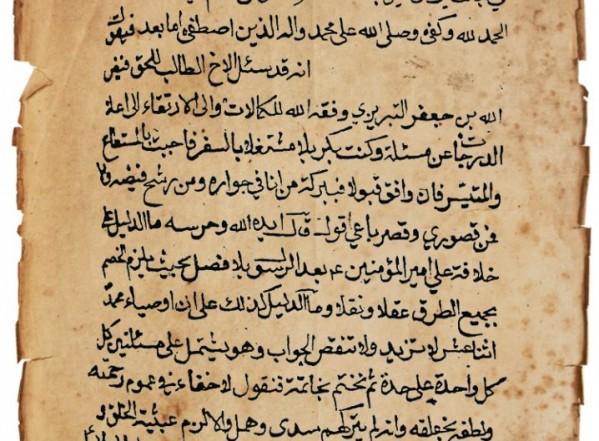 فصل الخطاب في التمسك بالعترة والكتاب (نسخة أ)