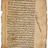 أجوبة مسائل ـ (محمد بن عبد علي آل عبد الجبار)