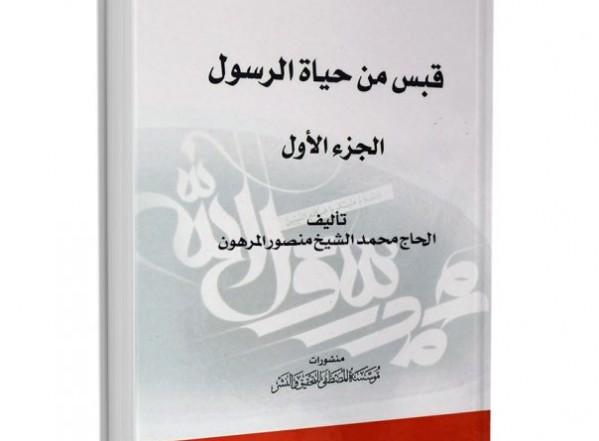 قبس من حياة الرسول ـ تحميل PDF