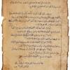 التحفة القدسية لاختصار الجواهر العلية (نسخة أ)