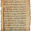 أقل ما يجب على المكلفين من العلم باُصول الدين (نسخة أ)