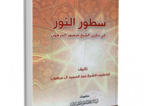 سطور النور في ذكرى الشيخ منصور ـ تحميل PDF