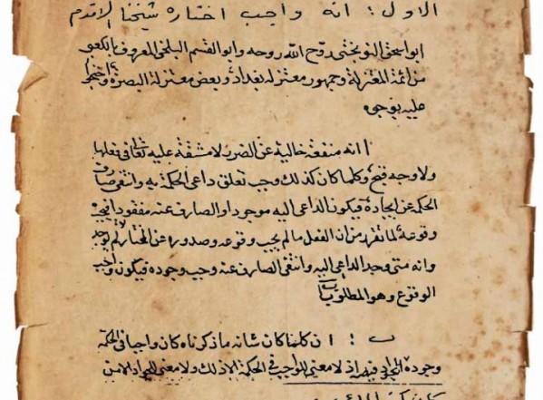 أجوبة مسائل ـ (الشيخ سليمان بن عبد الله بن علي الماحوزي)