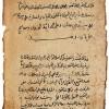 الجواهر السنية في معرفة رجال العربية (نسخة أ)