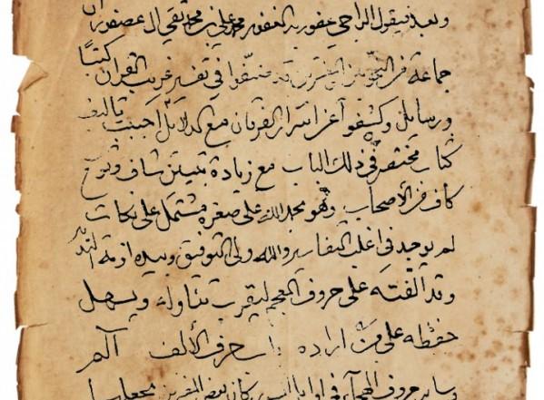 غرائب القرآن