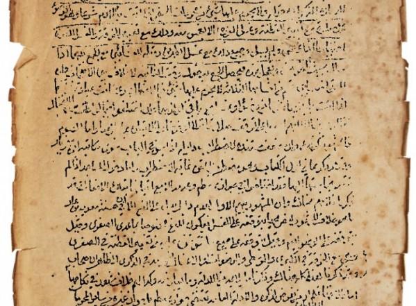 زاد المعاد في شرح سداد العباد ـ الجزء الثاني