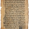 الفرحة الإنسية في شرح التحفة القدسية (نسخة أ)