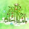 سطور من النور بمناسبة ولادة الإمام الباقر عليه السلام