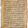المسائل المحمدية (نسخة ب)
