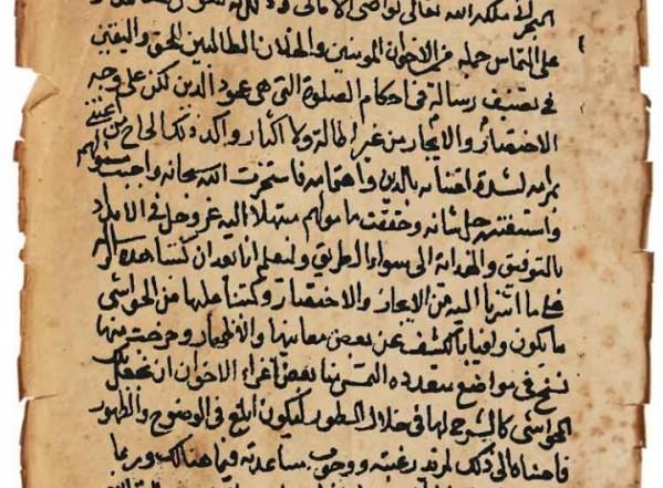 شرح الرسالة الصلاتية (نسخة أ)