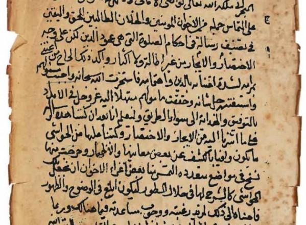 شرح الرسالة الصلاتية (نسخة ب)