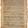 شرح الرسالة الصلاتية (نسخة د)