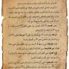 شرح الجعفرية (نسخة ج)