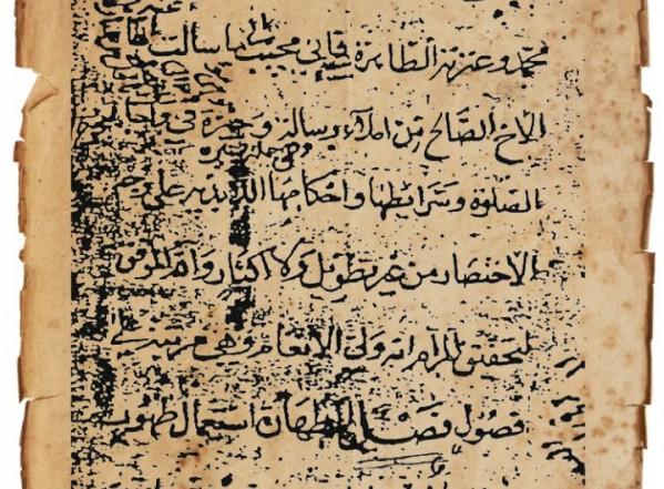 رسالة في واجبات الصلاة وشرائطها وأحكامها (نسخة أ)