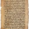 ترجمة السيد الماجد الصادقي البحراني